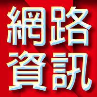 Network Magazine Taiwan Logo